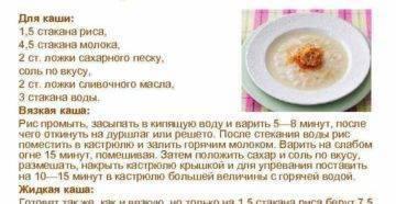 Рисовая каша на воде для ребенка - питательное и сытное блюдо – меню ребенка