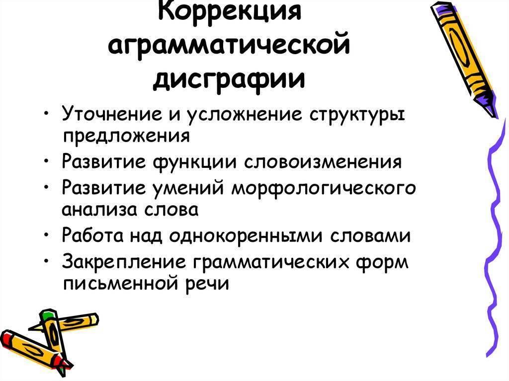 Дислексия у младших школьников: коррекция, упражнения и профилактика