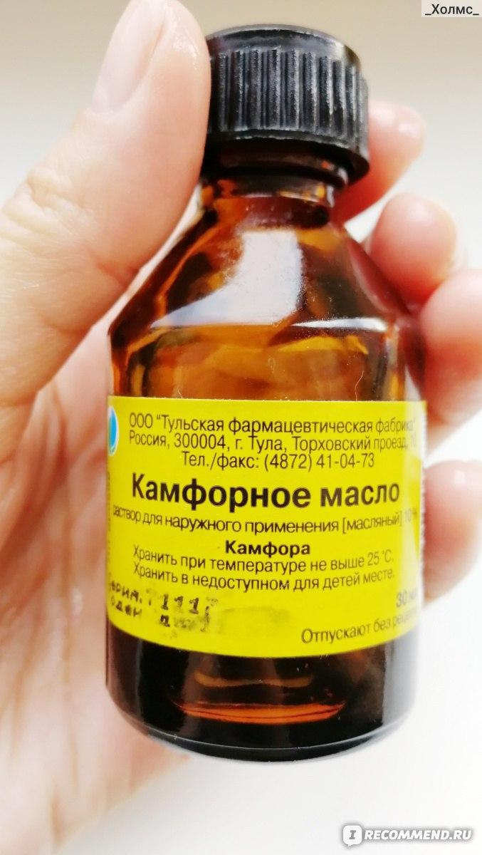 Камфорное масло: применение в ухо детям, инструкция, компресс при кашле, отзывы