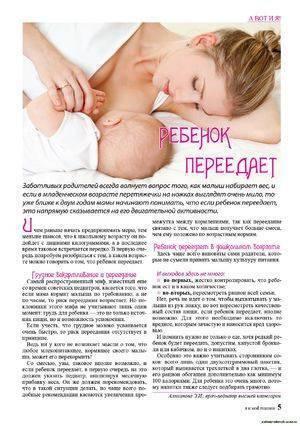 Месячные после родов: когда начинаются при грудном и искусственном вскармливании, сколько дней идут?