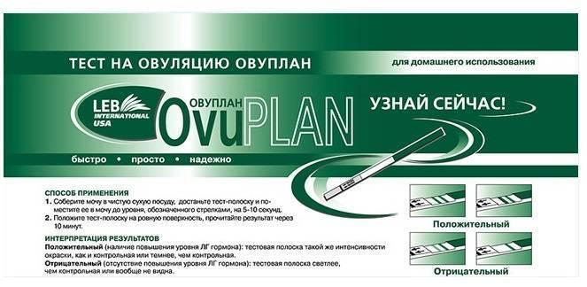 Описание теста на овуляцию эвиплан, принцип действия, инструкция и цена