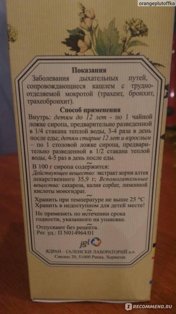 Алтей сироп от кашля, инструкция по применению детям и взрослым   vrednuga.ru