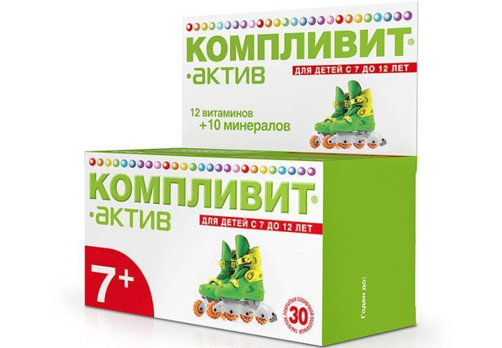 """""""Компливит"""": инструкция по применению витаминов для детей и подростков"""