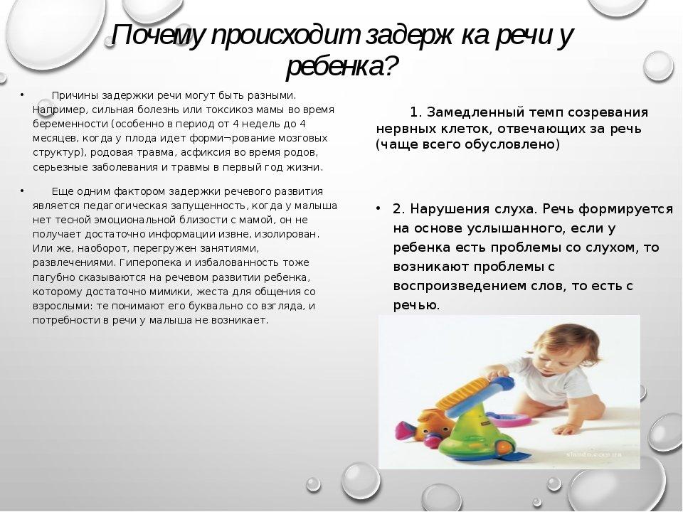 Задержка речи у ребенка. признаки и причины задержки речи у детей. методы лечения задержки развития речи у детей.