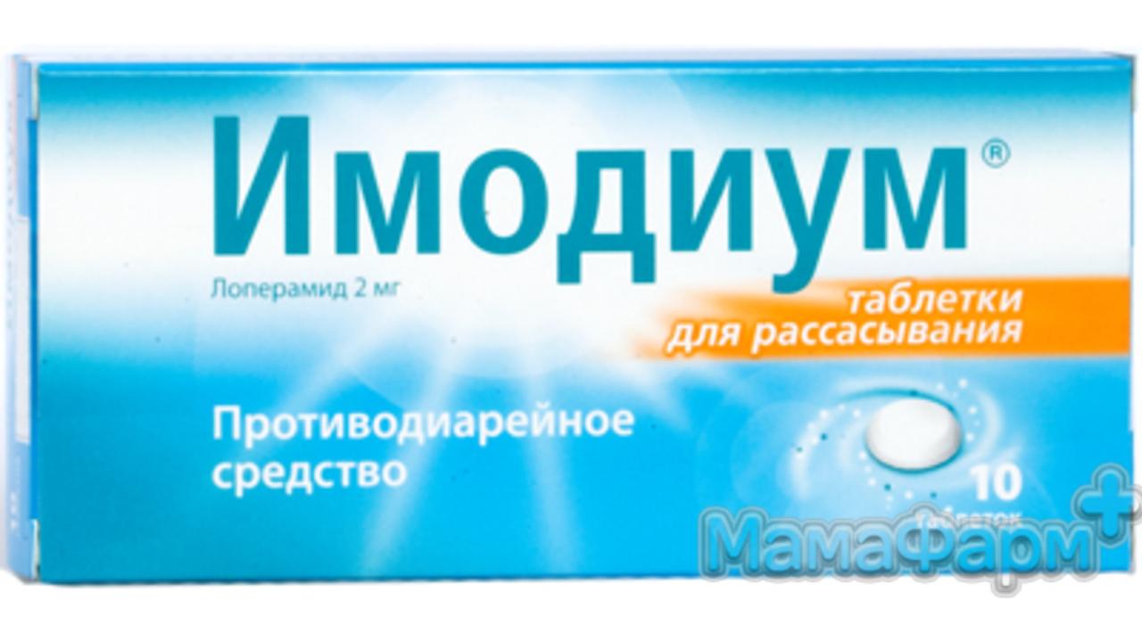 """Показания к применению имодиума — лечение расстройств пищеварения. """"имодиум"""": инструкция по применению для детей с дозировками по возрасту имодиум форма выпуска таблетки"""