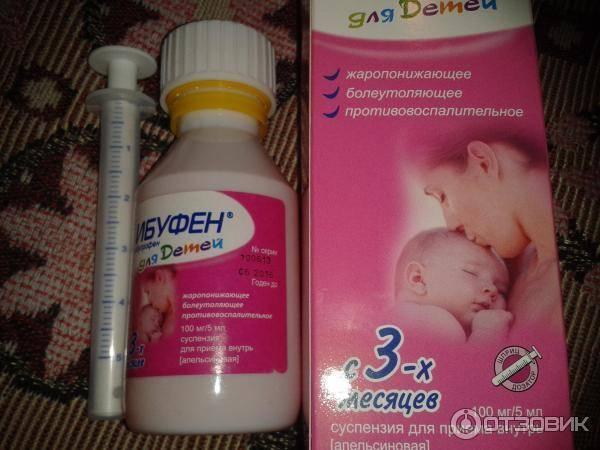 Жаропонижающие для детей до 1 года - всё о грудничках