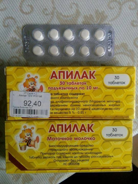 Применение таблеток апилак гриндекс для повышения лактации — инструкция для кормящих мам  при грудном вскармливании — топотушки