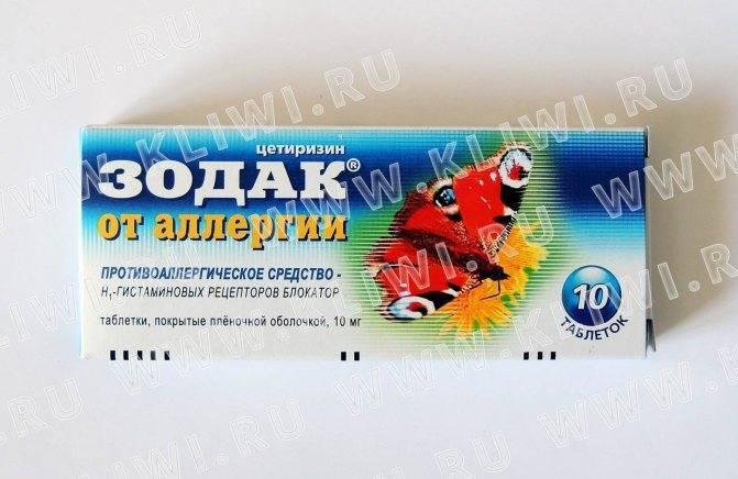 Зиртек или зодак что лучше для ребенка перед прививкой - vaffi.ru