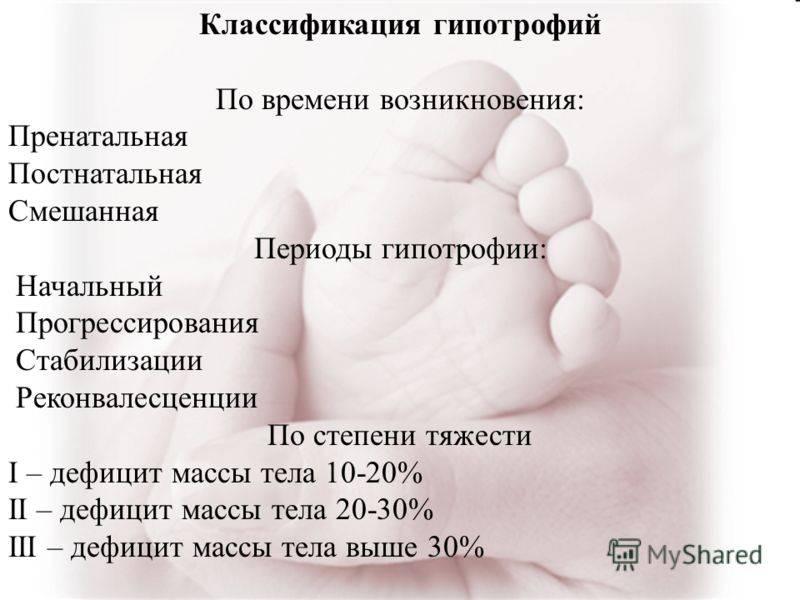 Задержка внутриутробного роста (развития) плода: признаки, причины, последствия | nashy-detky.com.ua