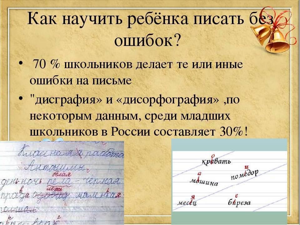 Как научить ребенка писать диктанты грамотно и без ошибок