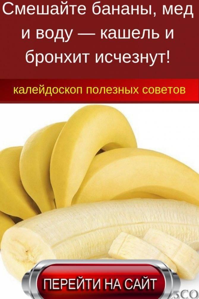 Банан, какао, молоко от кашля – рецепт