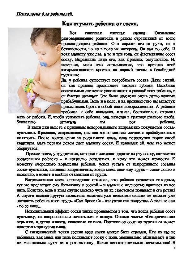 Как отучить ребенка от пустышки в 1 и 2 года – рабочие методы