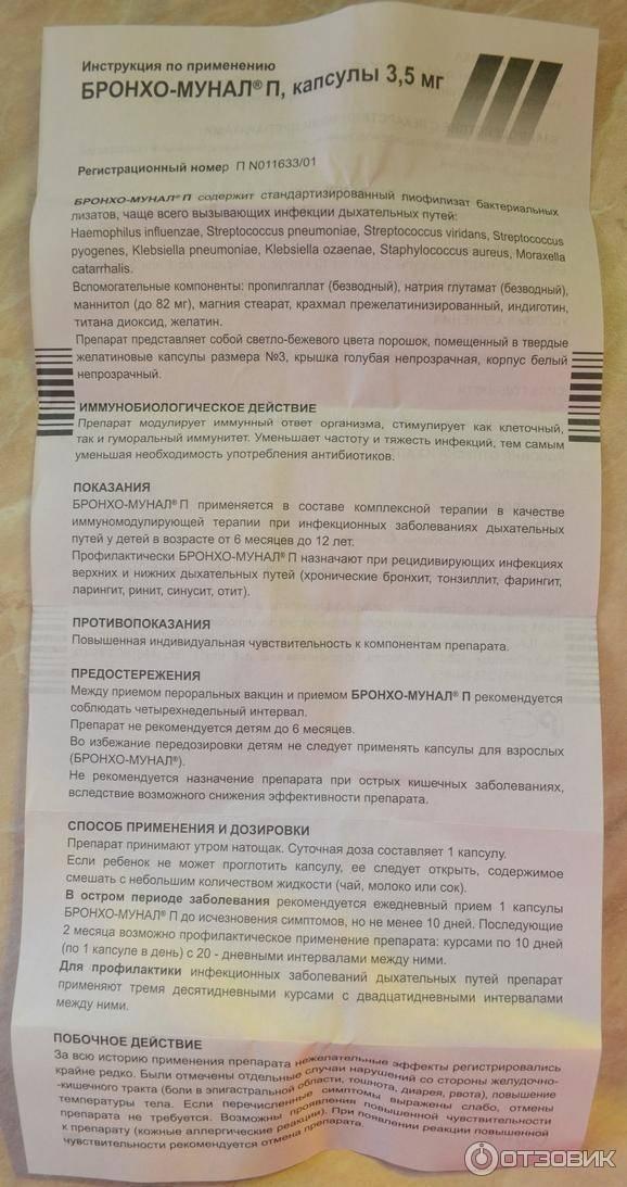 Детский препарат бронхомунал п: инструкция по применению сиропа при заболеваниях лор-органов для детей. бронхомунал - инструкция по применению