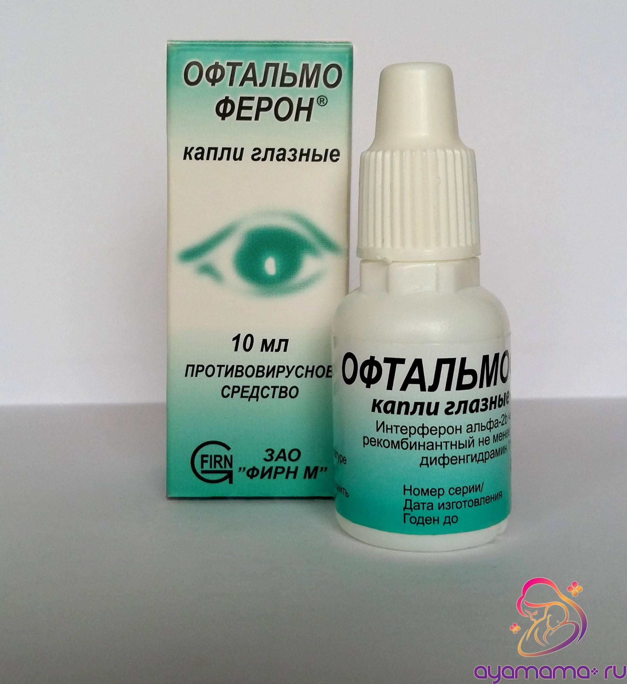 Глазные капли от конъюнктивита для новорожденных