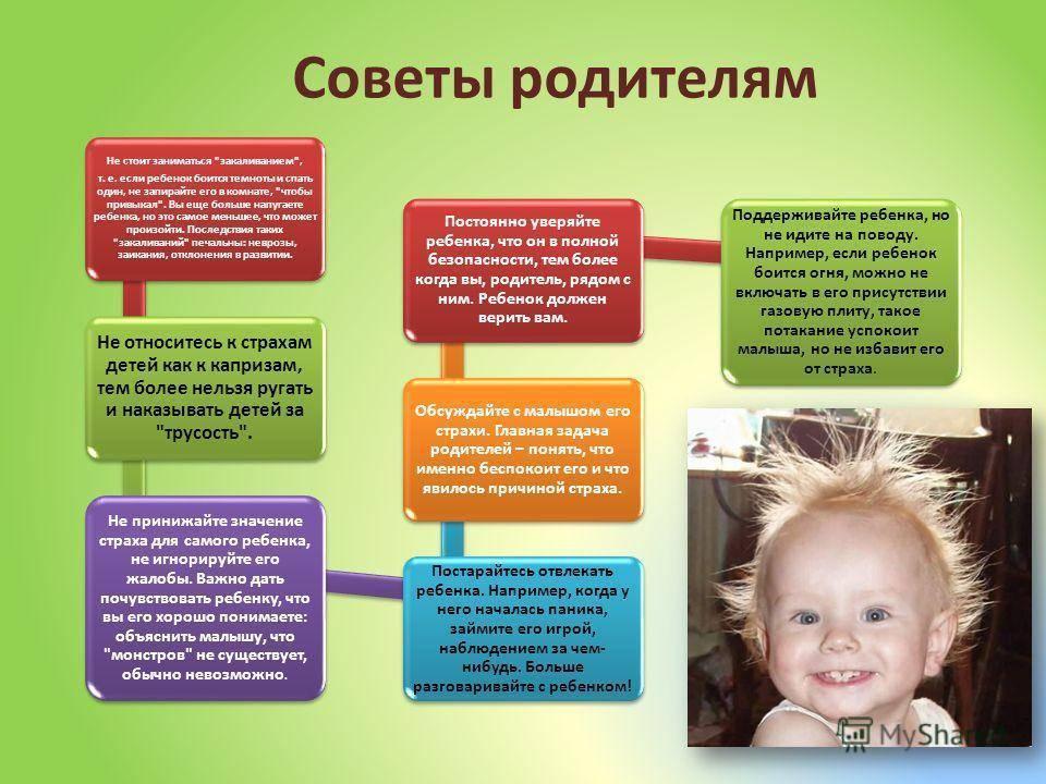 Детские страхи: причины возникновения и методы коррекции