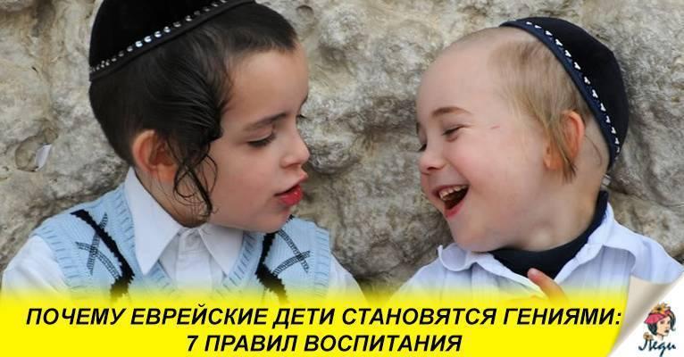Воспитание детей по-еврейски: как евреи воспитывают детей, секреты еврейского воспитания детей