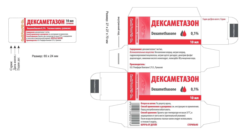Дексаметазон – раствор — инструкция по применению, описание, вопросы по препарату