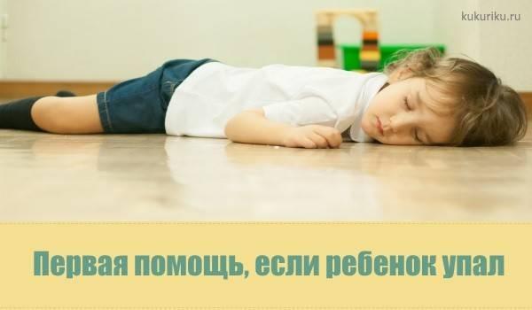Ребенок упал и ударился головой: что делать?