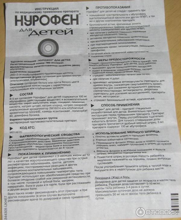 Нурофен детский: инструкция по применению сиропа для детей, дозировка суспензии, состав, аллергия   препараты   vpolozhenii.com