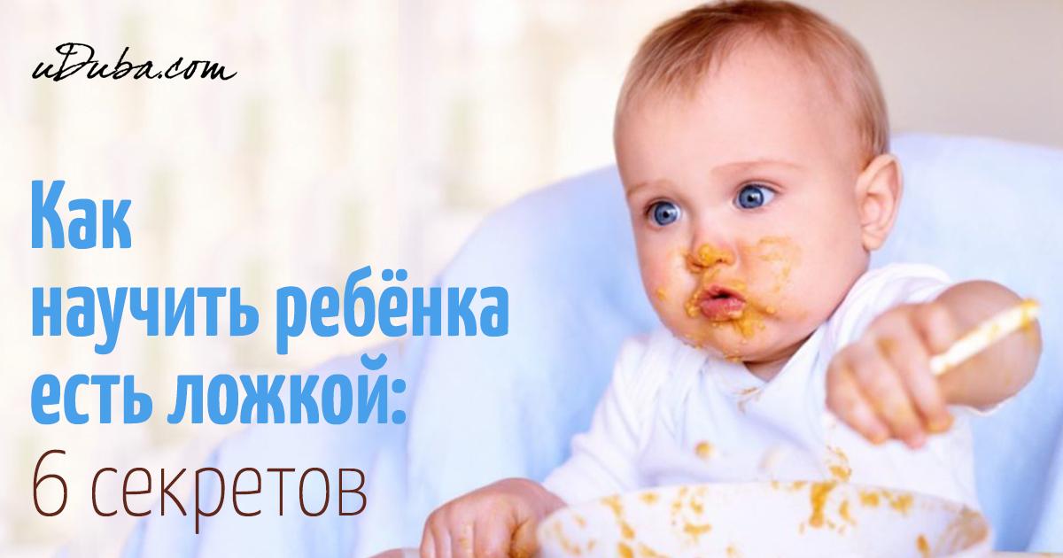 Как научить ребенка есть ложкой самостоятельно: комаровский (видео)   konstruktor-diety.ru