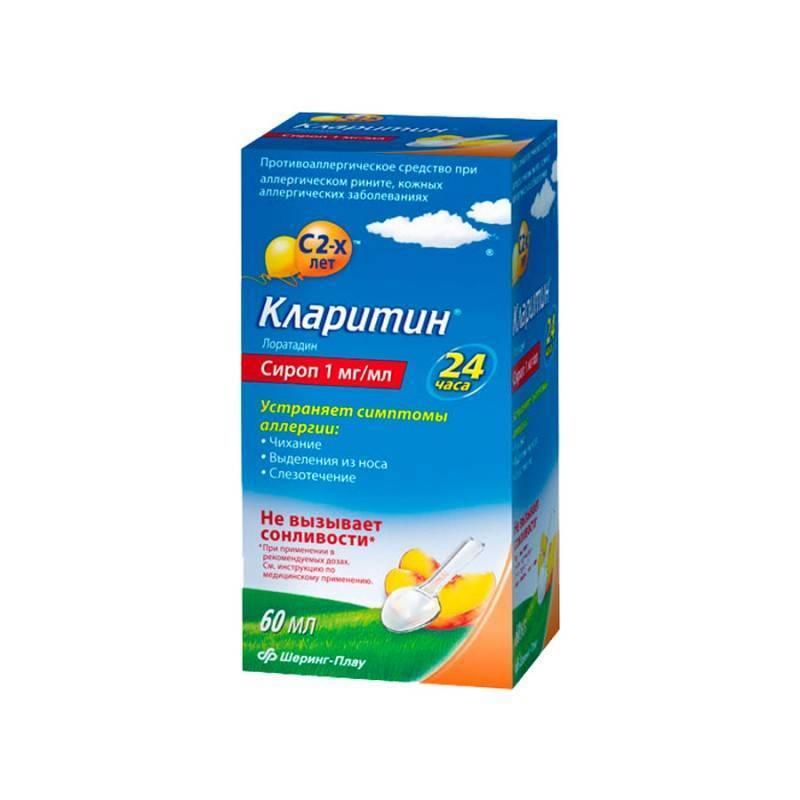 Антигистаминный препарат для новорожденных