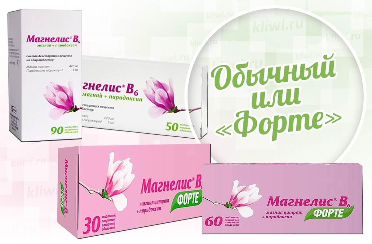 Магнелис или магне б6 что лучше: ???? популярные вопросы про беременность и ответы на них
