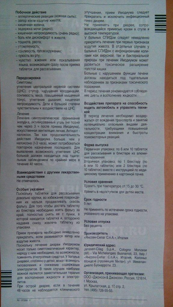 Имодиум инструкция по применению детям 3 лет - доктор ларионов