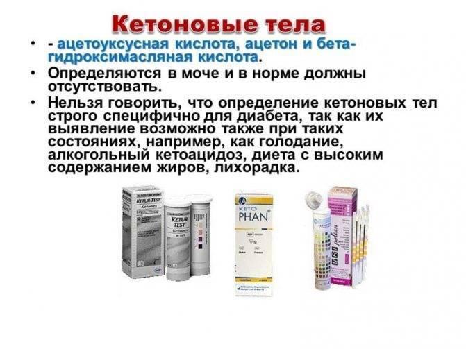 Ацетон в моче у ребенка: симптомы, признаки, причины, показатель нормы, лечение высокого уровня ацетона и следов ацетона в моче по комаровскому. диета при ацетоне у детей   qulady