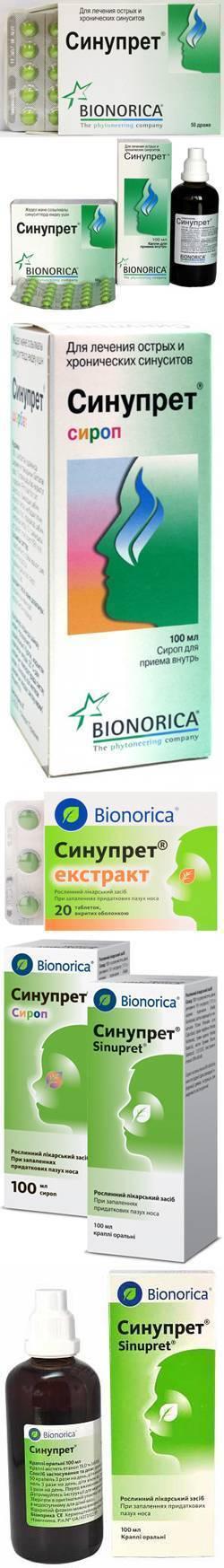 Капли синупрет: инструкция по применению для детей, прием сиропа и таблеток, аналоги препарата