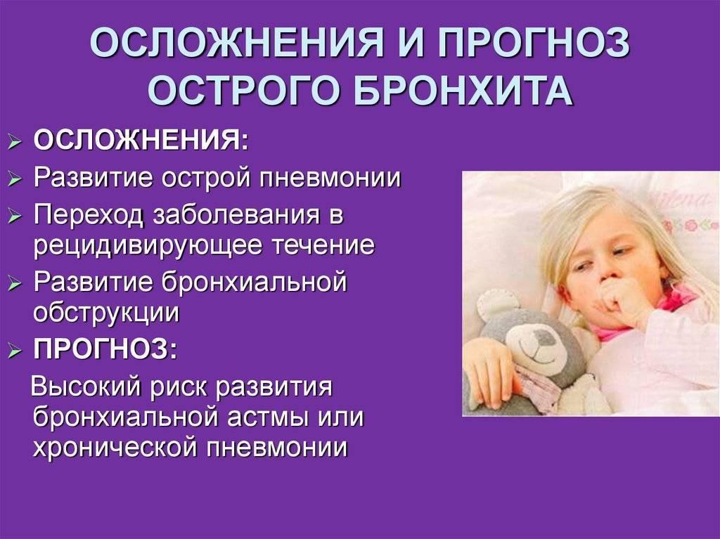 Частые бронхиты у ребенка: причины, лечение, профилактика рецидивирующих форм