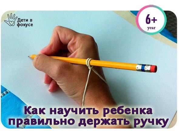 Как помочь ребенку научиться писать красиво и быстро. школьное образование