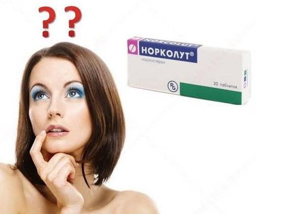 Норколут для вызова месячных. после приема норколута нет месячных. норэтистерон помогает в лечении