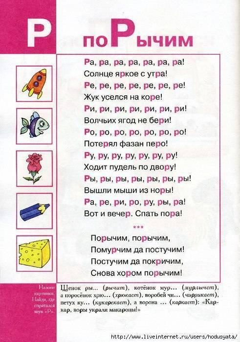 Логопедические упражнения: проблемы речи у детей и профессиональная помощь