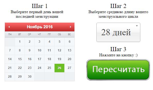 Календарь зачатия – калькулятор: рассчитать онлайн дни для зачатия ребенка по датам – благоприятные дни после месячных 2020