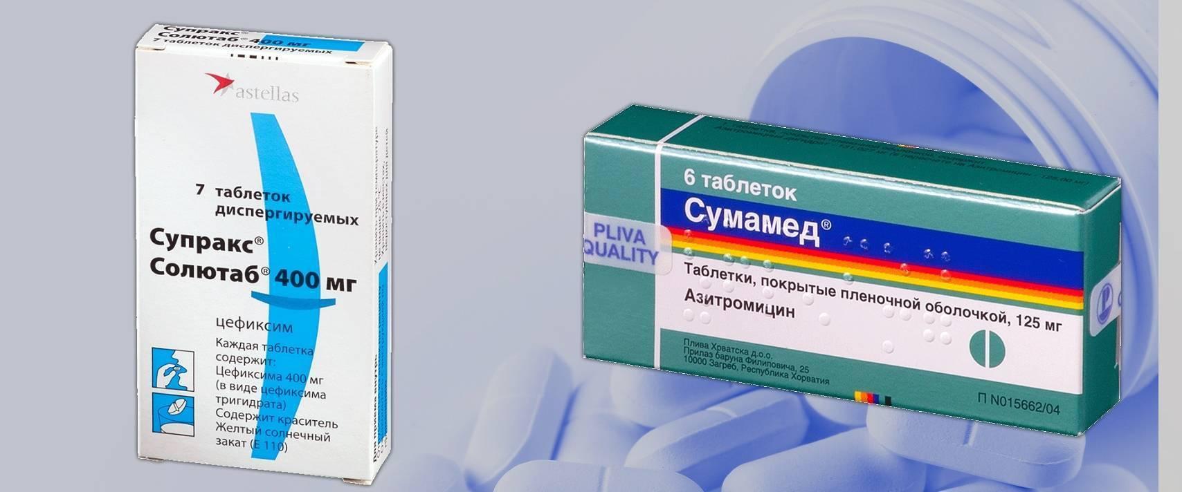 Аналоги антибиотика сумамед. инструкция, отзывы о препарате