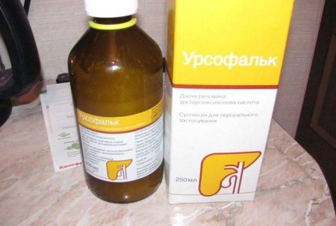 Применение урсофалька при желтушном синдроме младенцев - твоя печенка