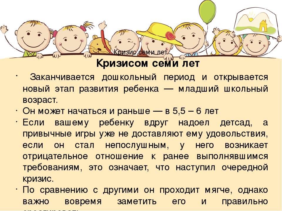 Психологические особенности детей 6-7 лет . кризис 7 лет                                учебно-методическое пособие (подготовительная группа) на тему