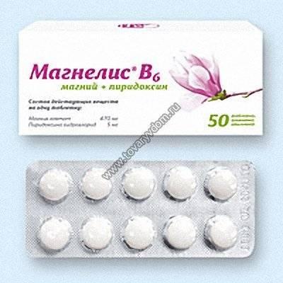 Магний b6 при беременности: как и сколько принимать