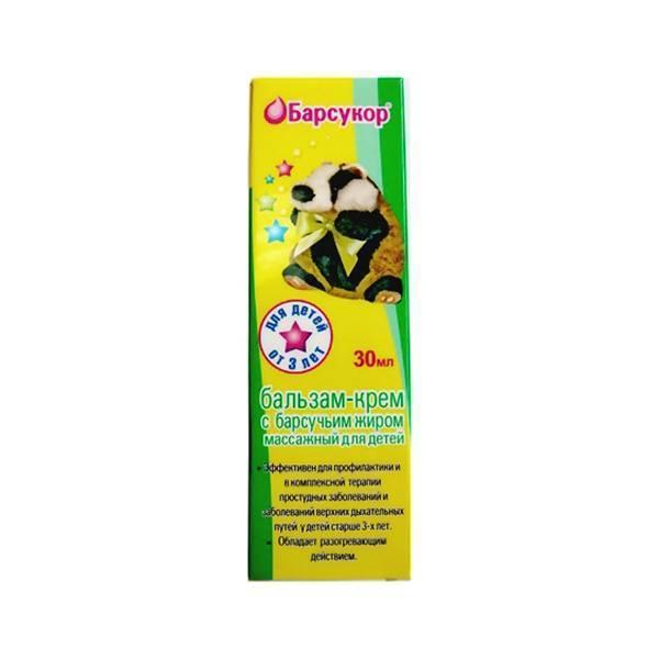 Лечебные свойства барсучьего жира для детей: применение при кашле, насморке и для укрепления иммунитета. барсучий жир - лечебные свойства и противопоказания детям и взрослым
