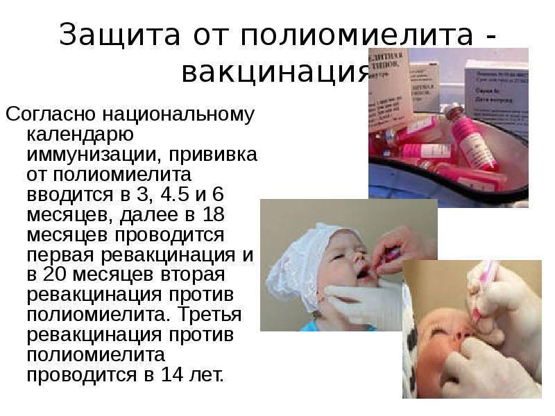 Можно ли делать прививку полиомиелит при насморке