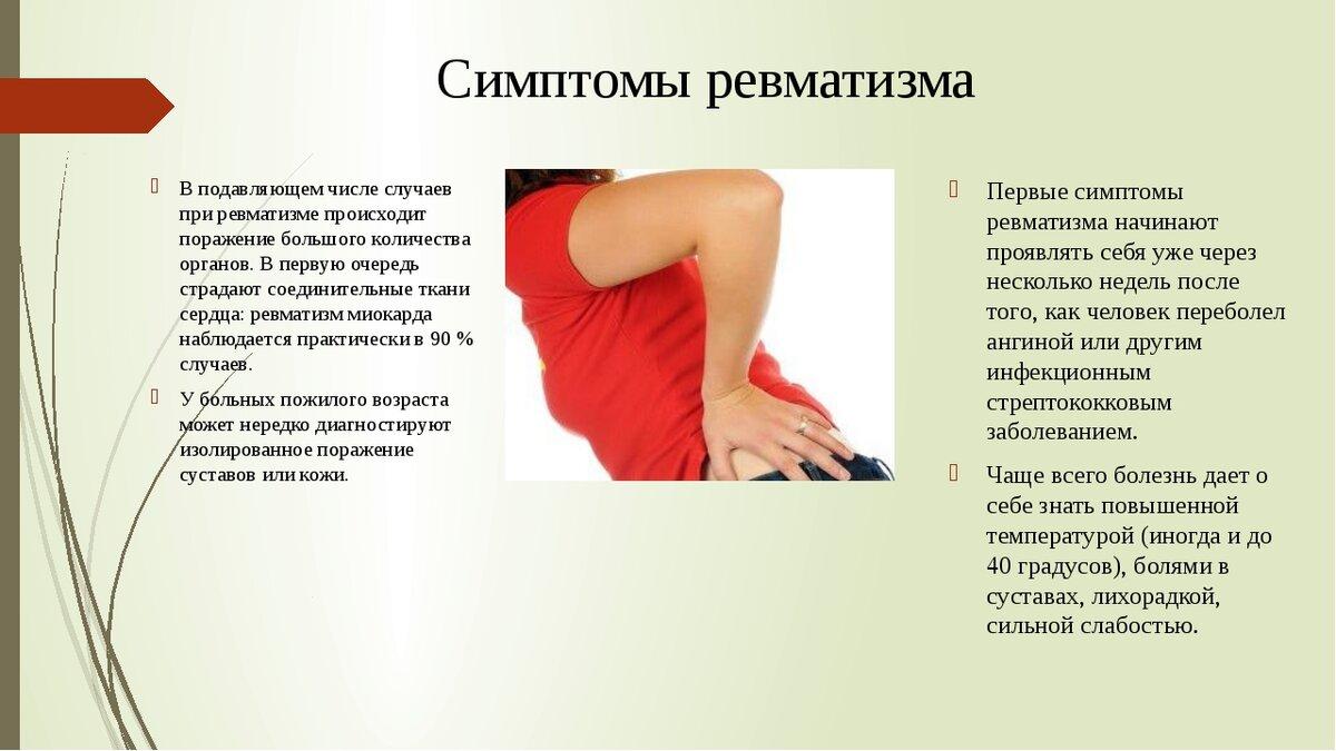 Осложнения ревматизма у детей. детский ревматизм, его особенности и лечение. варианты течения заболевания