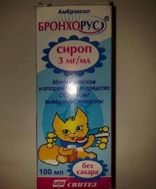 Бронхорус (таблетки)