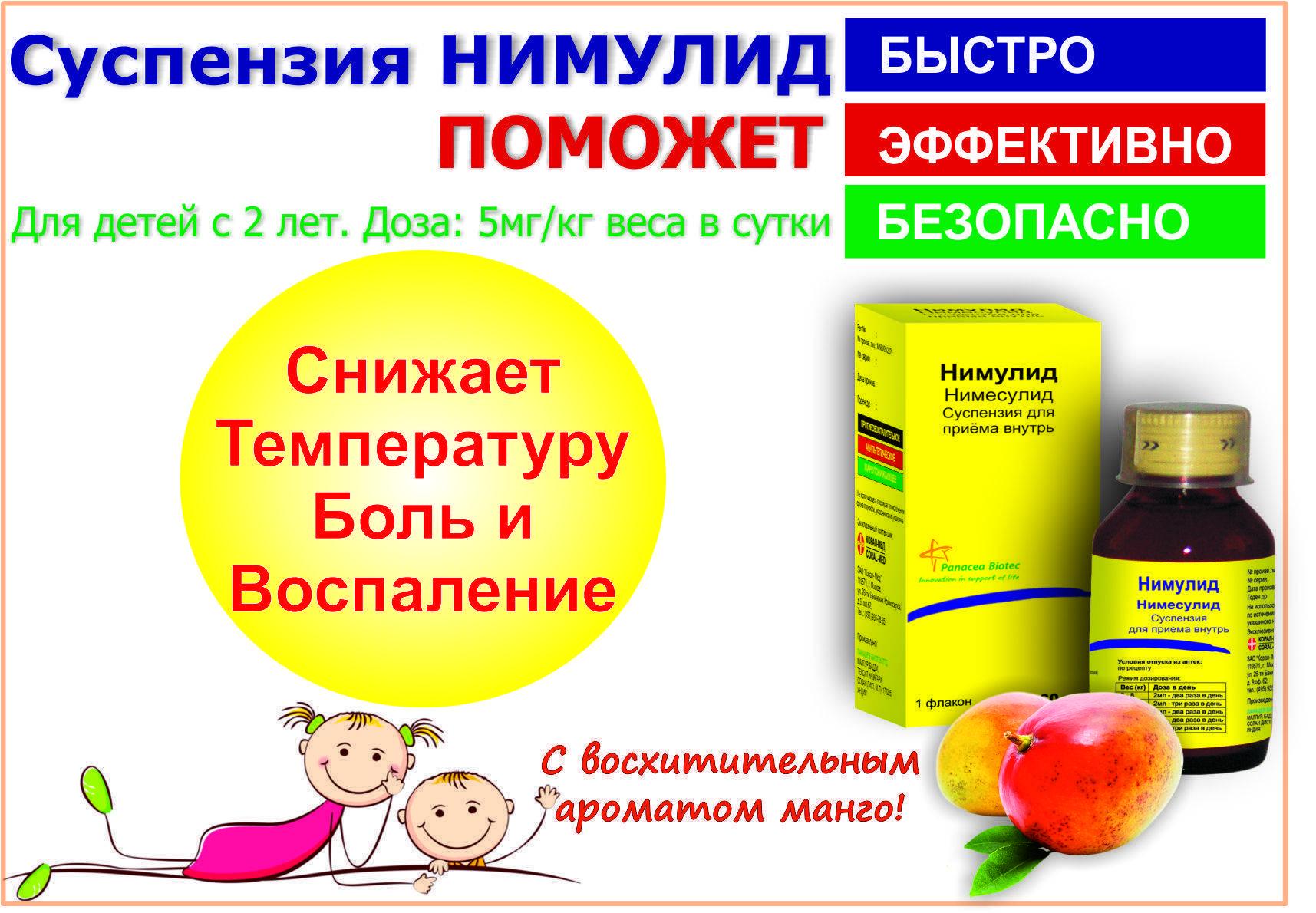 Снижение температуры детям с помощью нимулида