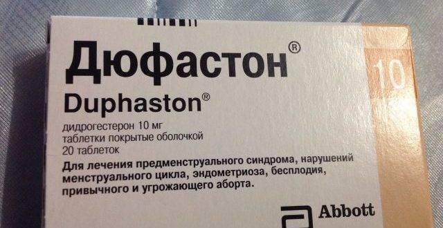 Дюфастон и циклодинон