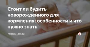 Как разбудить новорожденного для кормления ночью и днем