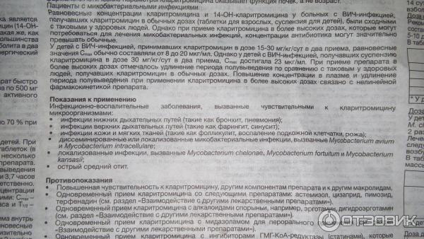 Клацид - инструкция по применению для детей: суспензия 125, 250, 500 мг - гбуз ск городская больница города невинномысска
