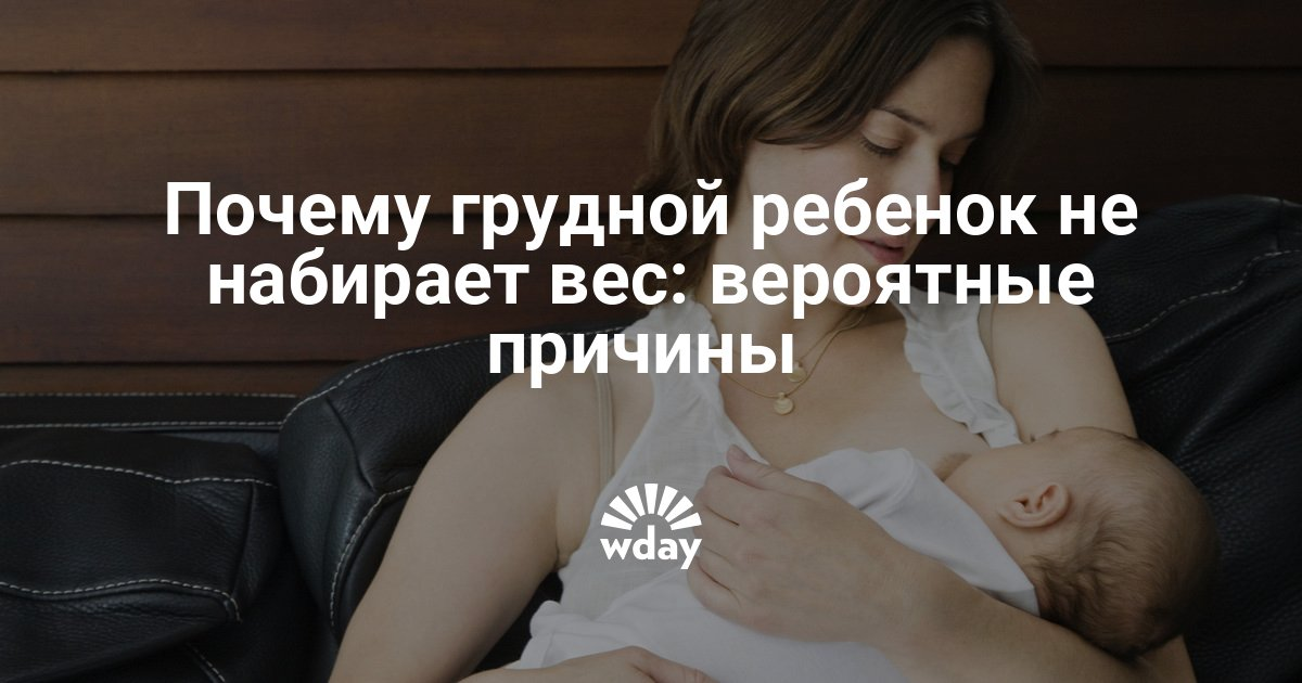 Ребенок не набирает вес: что делать? как узнать хватает ли молока? / развитие ребенка / статьи