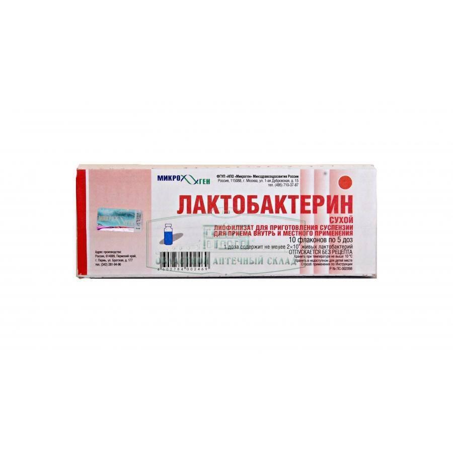 Лактобактерин для новорожденных: показания, инструкция, применение