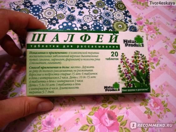 Шалфей таблетки для рассасывания беременным. шалфей для горла во время беременности на ранних и поздних сроках: таблетки для рассасывания, пастилки и полоскание