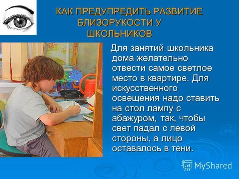 Близорукость у детей: причины миопии, развитие, лечение и профилактика близорукости у ребенка